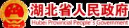 湖北省人民政府办公厅